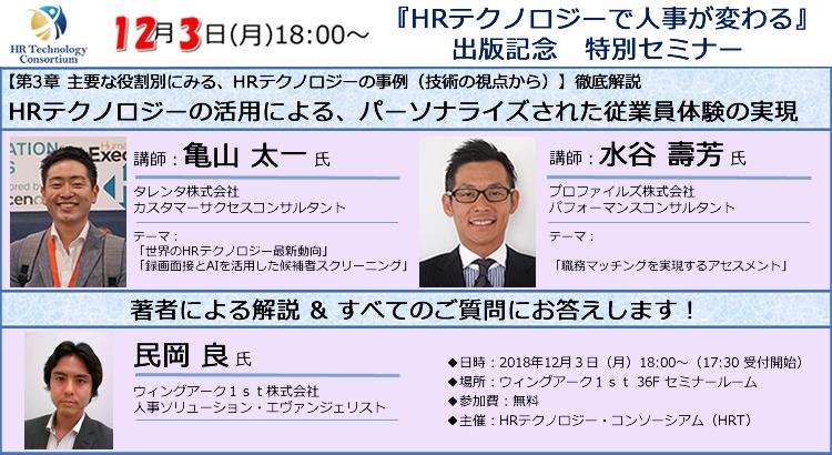 『HRテクノロジーで人事が変わる』出版記念 特別セミナー