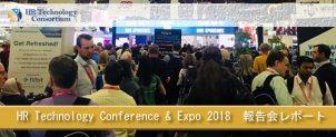 [レポート] HR Technology Conference & Exposition 2018 視察報告会