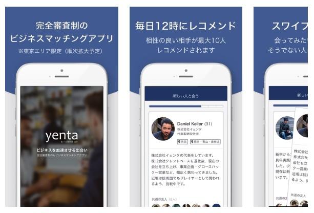 完全審査制AIビジネスマッチングアプリ「yenta」登場!
