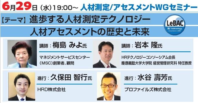 6/29第1回人材測定/アセスメントWGセミナー【申込み開始】