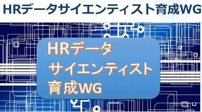 HRデータサイエンティスト育成ワーキンググループ結成!
