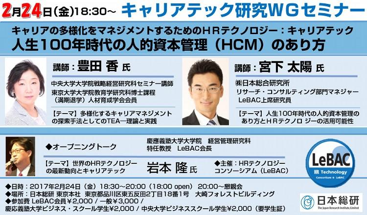 第1回 キャリアテック研究WGセミナー開催