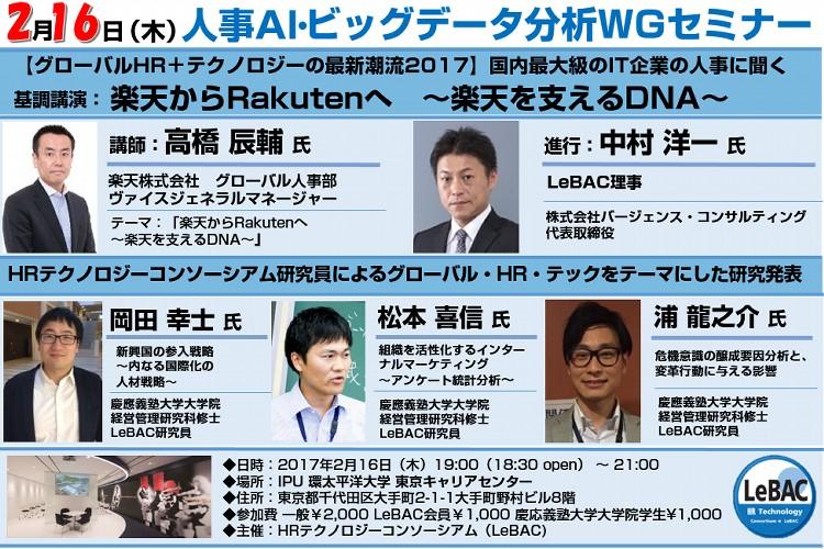 第18回 人事・AIビッグデータ分析WGセミナー開催