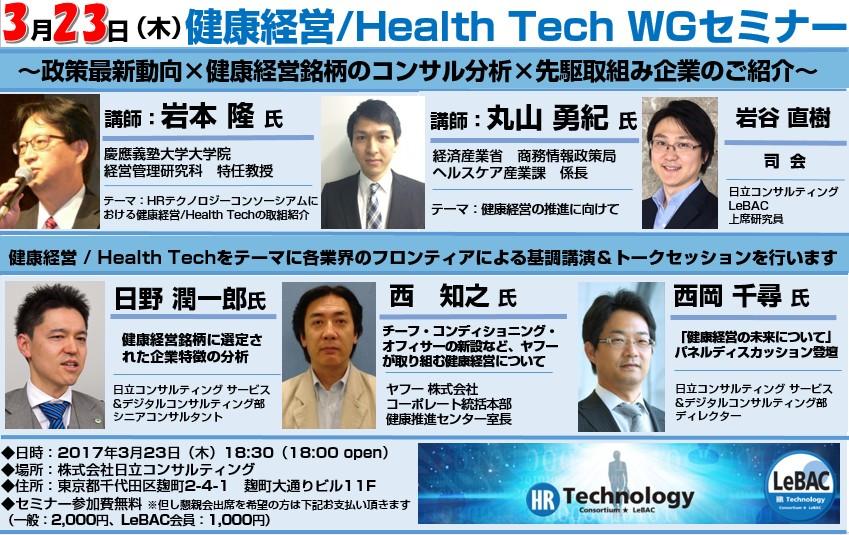 3/23健康経営/Health TechWGセミナー開催!