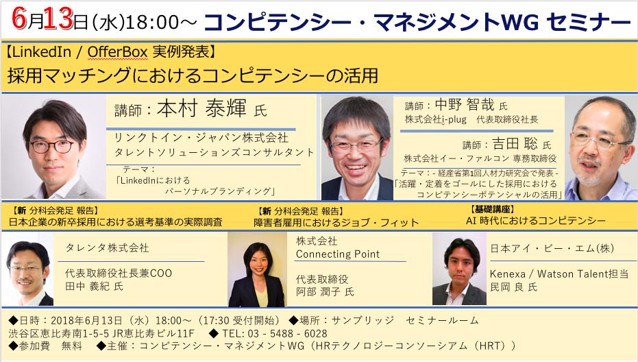 【新着!】6/13(水)第4回コンピテンシー・マネジメントWGセミナーご案内