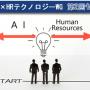 働き方改革×HRテクノロジーWG第2回セミナー