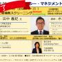 9/6コンピテンシー・マネジメントWGセミナー