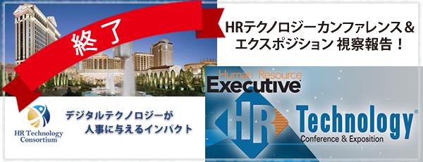 【終了】HR Technology Conference & Exposition 2018 視察報告会開催!