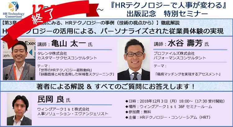 【終了】『HRテクノロジーで人事が変わる』出版記念特別セミナー開催!
