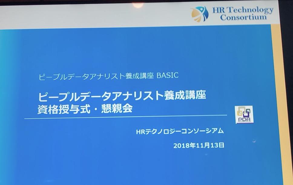 【講座レポート!】2018ピープルデータアナリスト養成講座 Basic終了式