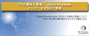 [新着]ビジネスリーダーと考える「DXの機会と脅威」セミナーを早稲田大学日本橋キャンパスにて開催決定!