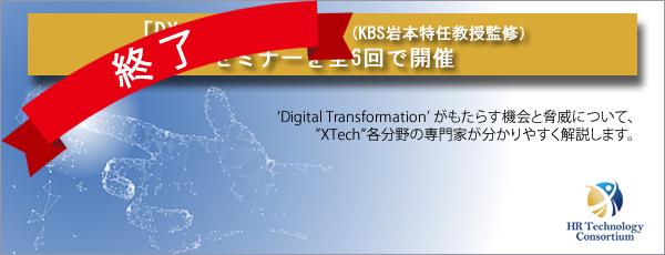 【終了】ビジネスリーダーと考える「DXの機会と脅威」セミナーを早稲田大学日本橋キャンパスにて開催決定!