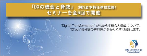 HRテクノロジー×経営/組織/人事改革
