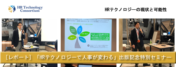 [レポート] HRテクノロジーで人事が変わる特別セミナー