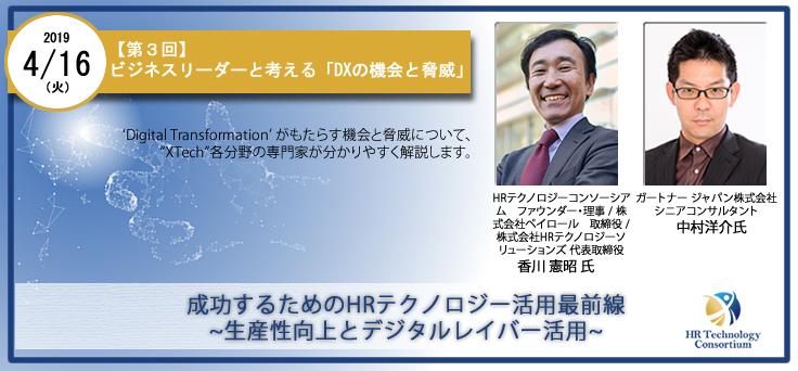 [DXの機会と脅威セミナー第3回受付開始!] 成功するためのHRテクノロジー活用最前線 -生産性向上とデジタルレイバー活用-