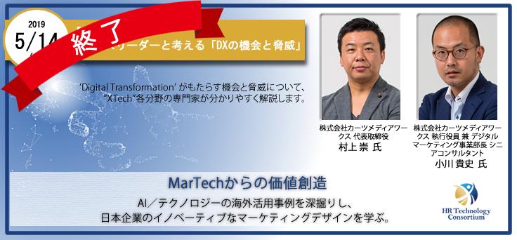 【終了】[DXの機会と脅威セミナー第4回受付開始!] MarTechからの価値創造