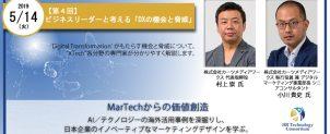[DXの機会と脅威セミナー第4回受付開始!] MarTechからの価値創造