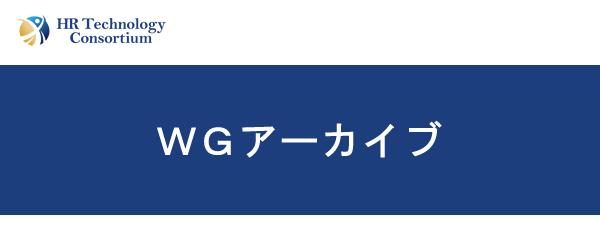 WGアーカイブ