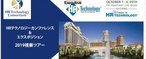 """【HRテクノロジーコンソーシアム x JTB共同企画】 """"HRテクノロジーカンファレンス2019 in ラスベガス"""" 視察ツアーのご案内"""