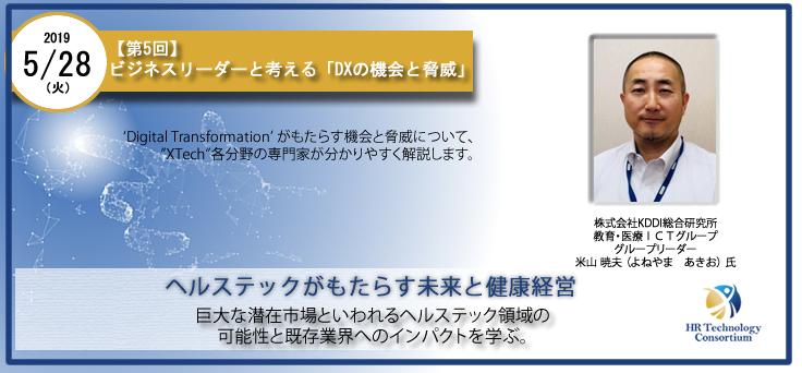 DXの機会と脅威セミナー第5回