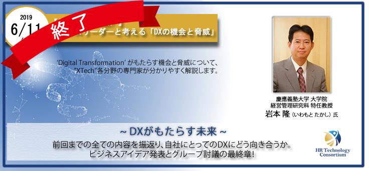 【終了】[DXの機会と脅威セミナー最終回受付開始!] DXがもたらす未来~グループ討議セッション