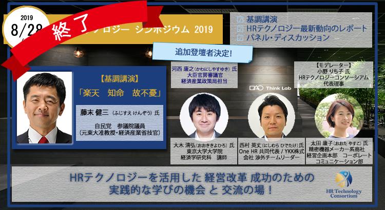 【終了】【年次総会】HRテクノロジーシンポジウム 2019開催!
