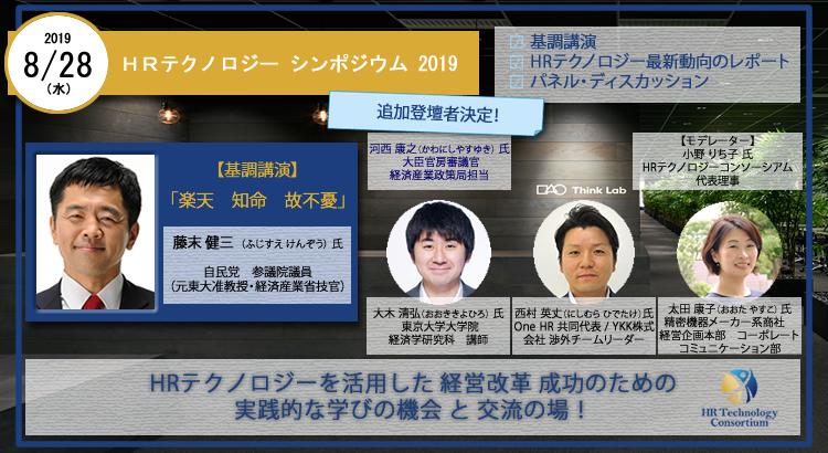 【追加登壇決定!】【年次総会】HRテクノロジーシンポジウム 2019開催!