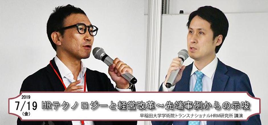 [レポート] 2019年7月19日開催_早稲田大学トランスナショナルHRM研究所講演「HRテクノロジーと経営改革〜先端事例からの示唆」