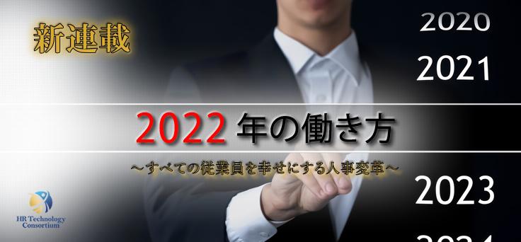 【新連載スタート!】2022 年の働き方 – すべての従業員を幸せにする人事変革