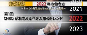 【連載「2022 年の働き方」】第 1 回 CHRO がおさえるべき人事のトレンド