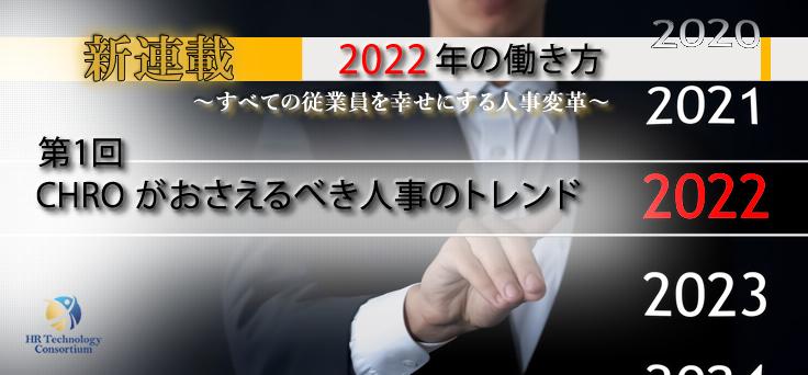 2022年の働き方_第1回