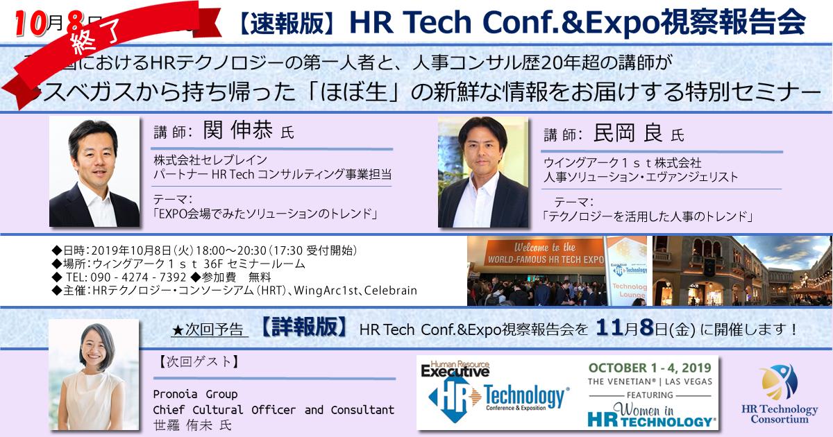 【終了】【速報版】HR Tech Conf. & Expo.  2019 視察報告会