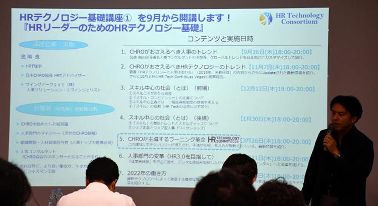【開催レポート】年次総会「HRテクノロジーシンポジウム 2019」12