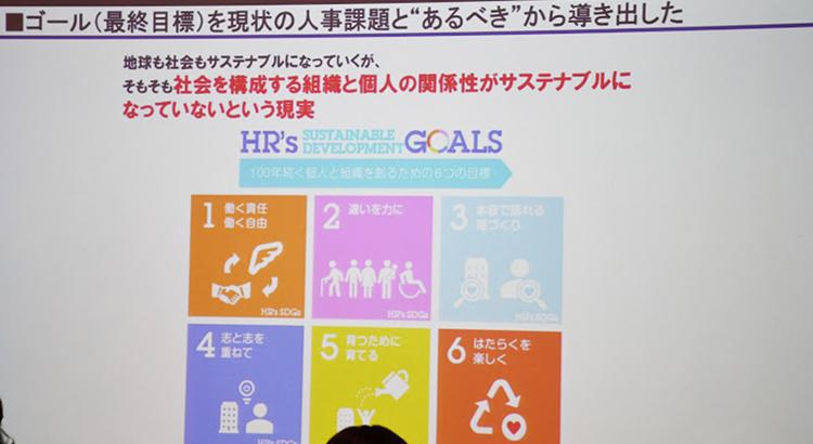 【開催レポート】年次総会「HRテクノロジーシンポジウム 2019」6