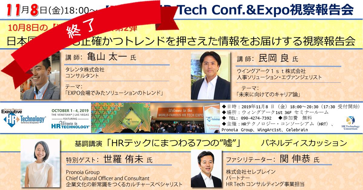 【終了】【詳報版】HR Tech Conf. & Expo. 2019 視察報告会