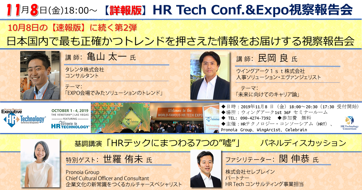 【詳報版】HR Tech Conf. & Expo. 2019 視察報告会