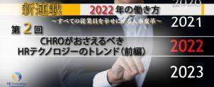 【連載「2022 年の働き方」】第2 回 CHROがおさえるべきHRテクノロジーのトレンド(前編)