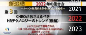 【連載「2022 年の働き方」】第3 回 CHROがおさえるべきHRテクノロジーのトレンド(後編)