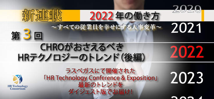 2022年の働き方_第3回