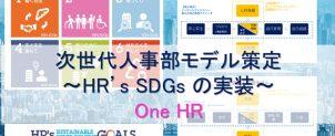 【新WG】次世代人事部モデル策定プロジェクトWG開催にあたって