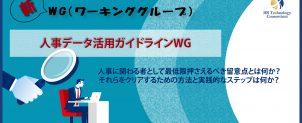【新WG】人事データ活用ガイドラインWG発足のお知らせ