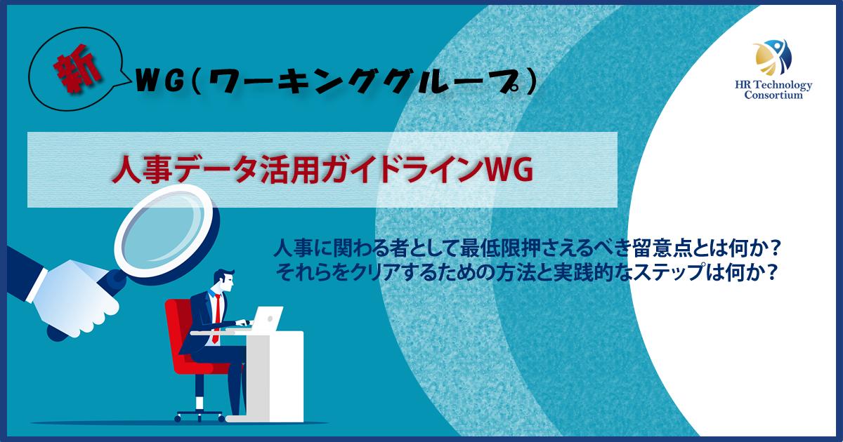 新WG_人事データ活用ガイドライン