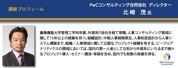 PDA養成講座_講師プロフィール1