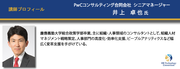 PDA養成講座_講師プロフィール2