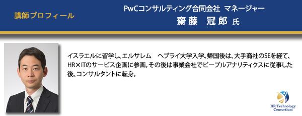 PDA養成講座_講師プロフィール3