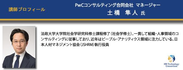 PDA養成講座_講師プロフィール4