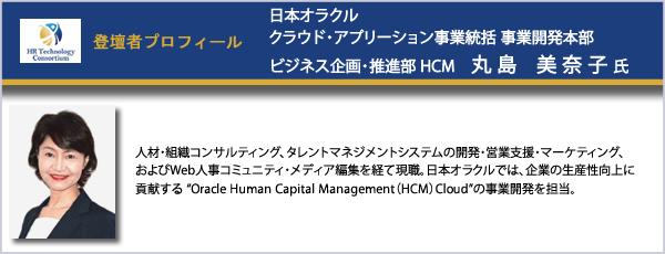 日本オラクル クラウド・アプリケーション事業統括 事業開発本部 ビジネス企画・推進部HCM 丸島様