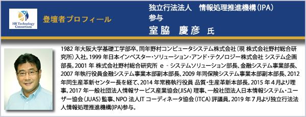 独立行法法人 情報処理推進機構(IPA)参与 室脇様