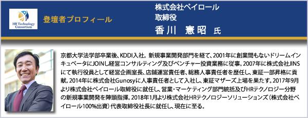 株式会社ペイロール 取締役 香川 憲昭 氏