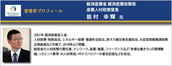 経済産業省 経済産業政策局 産業人材政策室長 能村 幸輝 氏